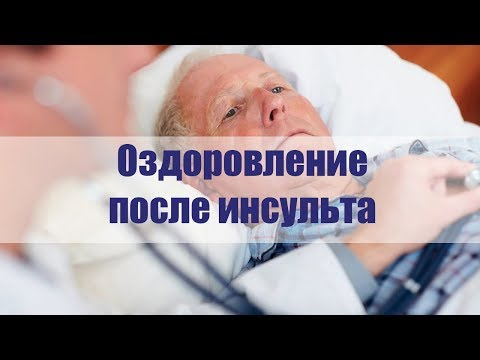 Embedded thumbnail for Оздоровление после инсульта