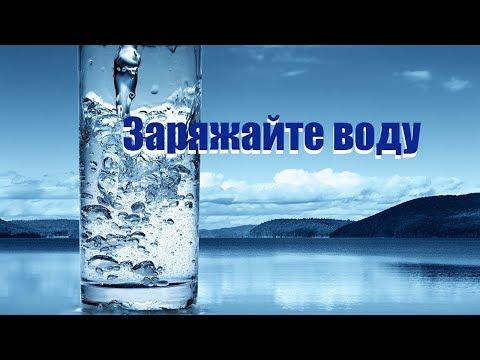 Embedded thumbnail for Заряжайте воду