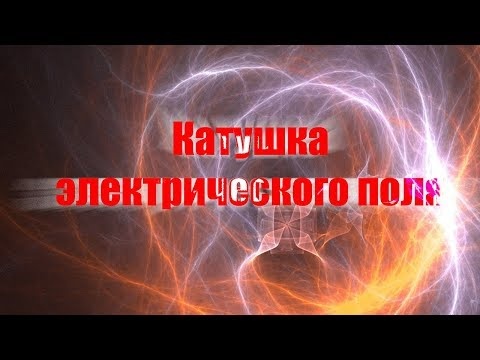 Embedded thumbnail for Катушка электрического поля